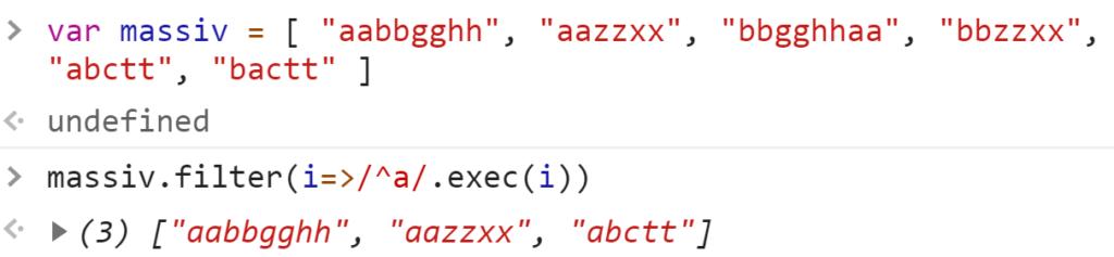 Отобрали строки начинающиеся на a - JavaScript