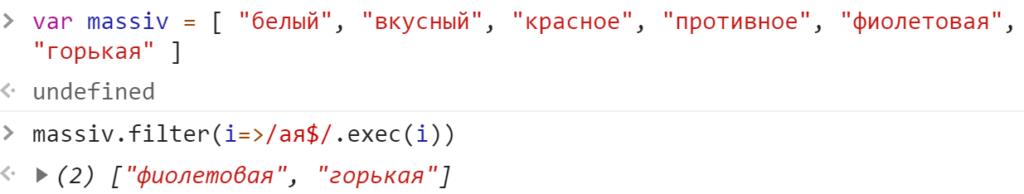 Отобрали строки заканчивающиеся на ая - JavaScript