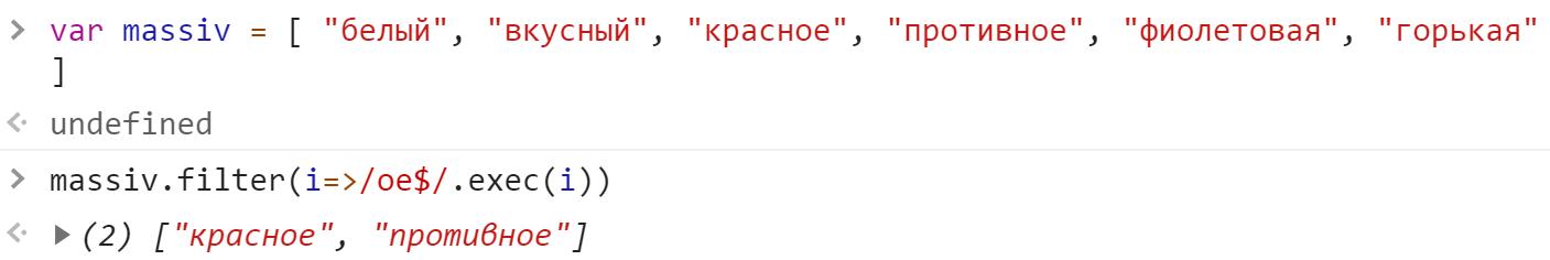 Отобрали строки заканчивающиеся на ое - JavaScript
