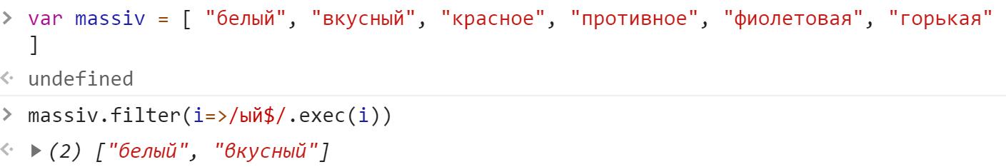 Отобрали строки заканчивающиеся на ый - JavaScript