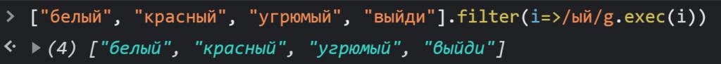 Отобрали все слова с ый - JavaScript