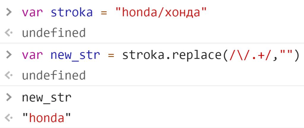 Отсечение строки по символу косой черты - JavaScript