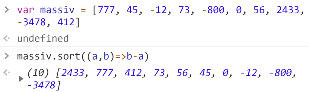 Отсортировали массив - JavaScript