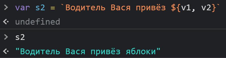 Перечисление переменных через запятую в блоке вставки строки - JavaScript