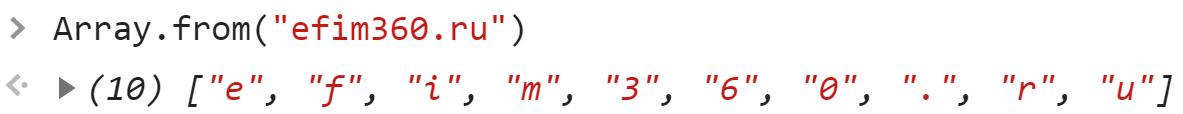 Передача строки в Array,from - JavaScript