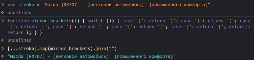 Переключатель скобок положили в отдельную функцию - JavaScript