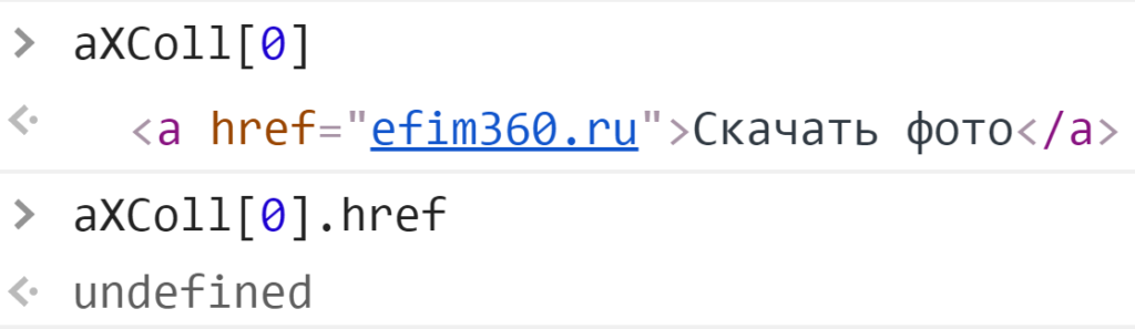 Переменная aXColl - ключ href не определён - JavaScript