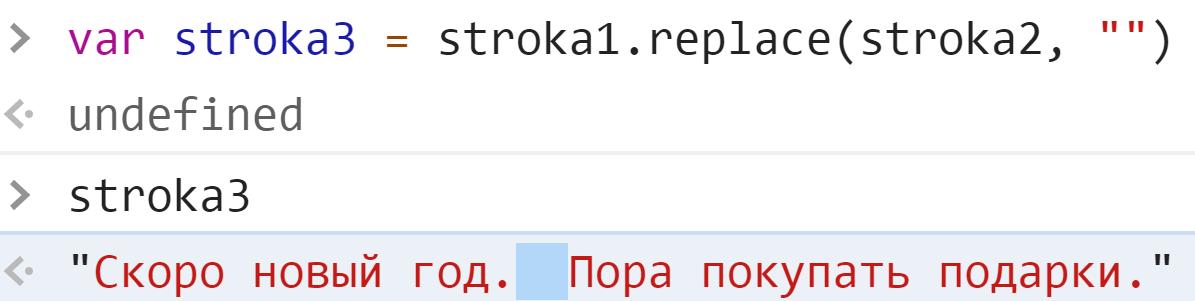 Переменная stroka3 - JavaScript