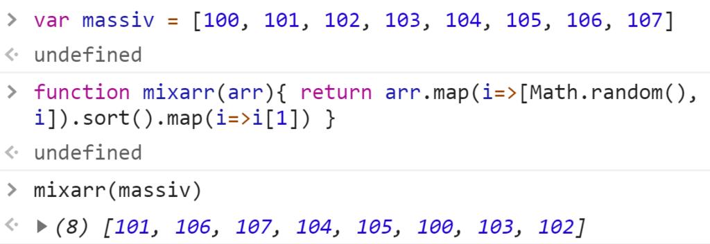 Перемешали массив JavaScript - вызов 1