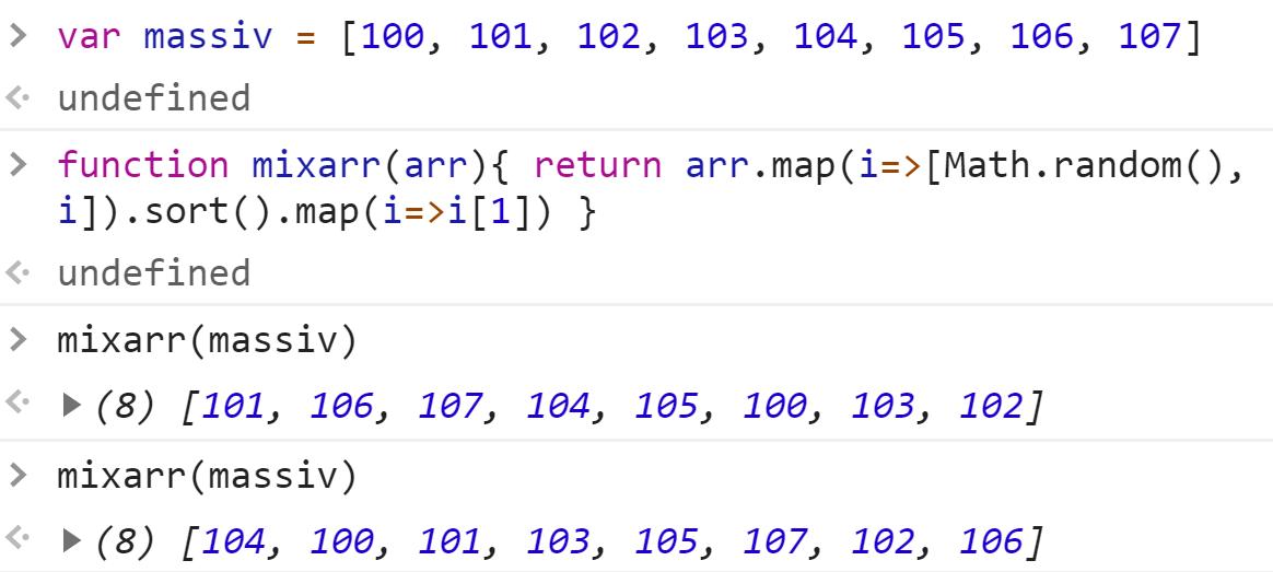 Перемешали массив JavaScript - вызов 2