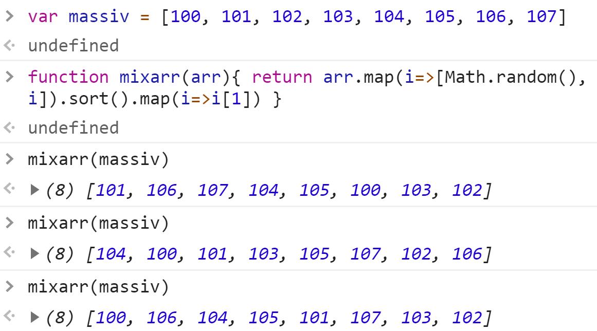 Перемешали массив JavaScript - вызов 3