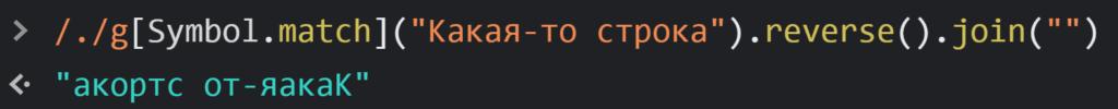 Перевернули строку через регулярное выражение - JavaScript