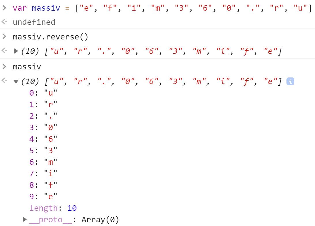 Перевёрнутый массив - JavaScript