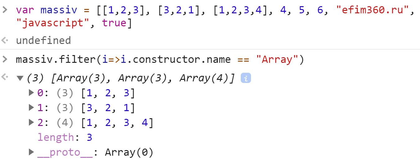 Первая фильтрация для отлова массивов - JavaScript