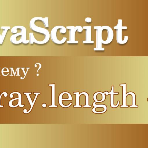 Почему (array.length -1) - JavaScript