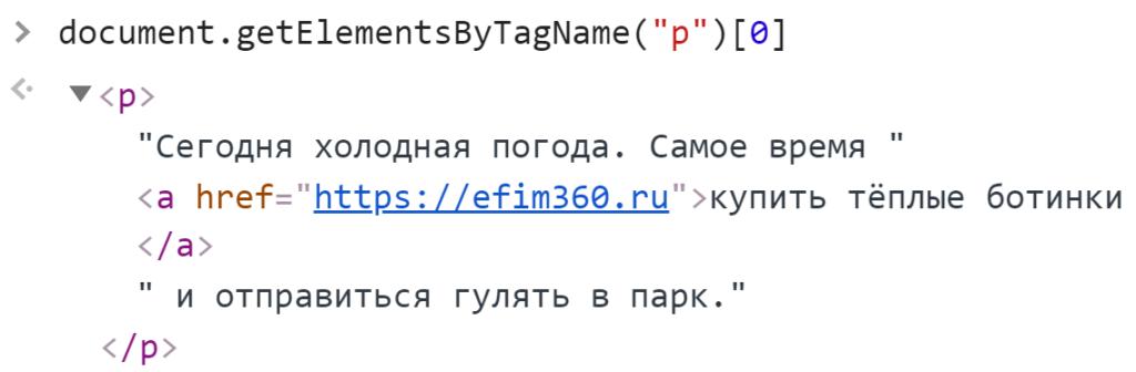 Получение единственного параграфа - JavaScript
