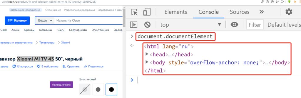 Получение элемента документа html - JavaScript