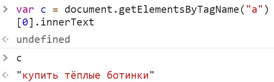 Получение innerText ссылки - JavaScript