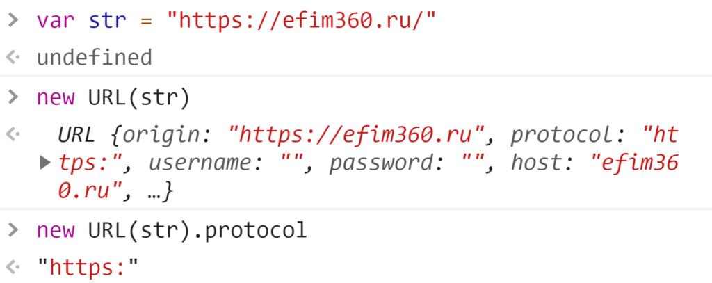 Получение протокола из строки - JavaScript