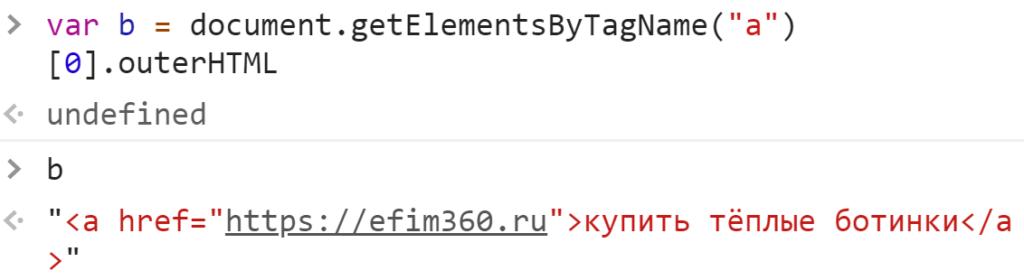 Получение разметки ссылки - JavaScript