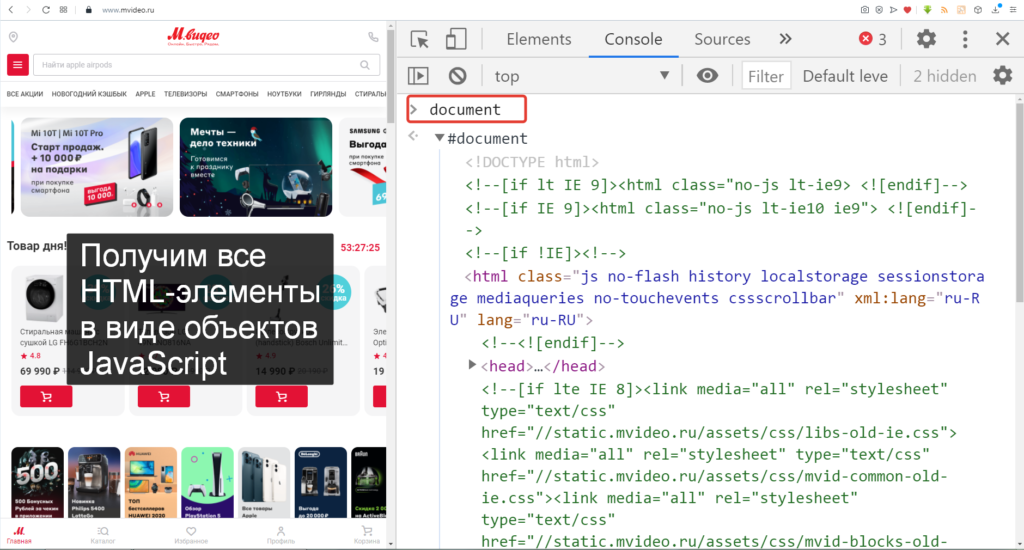 Получение всех HTML-элементов в виде объектов - JavaScript