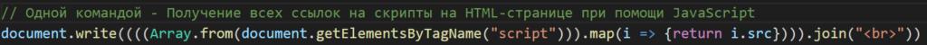 Получение всех ссылок на скрипты при помощи JavaScript и консоли браузера