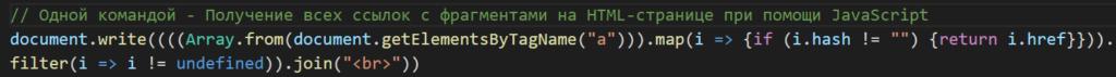 Получение всех ссылок с фрагментами на HTML-странице при помощи JavaScript и консоли браузера