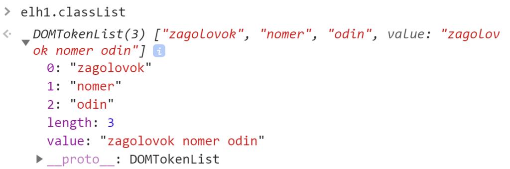 Получили DOMTokenList для h1 - JavaScript