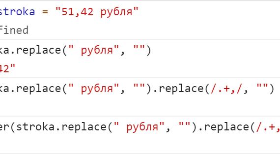 Получили дробную часть цены из строки - JavaScript