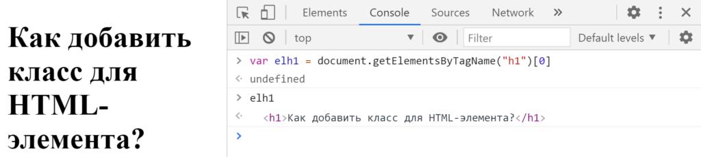 Получили элемент h1 без класса - JavaScript