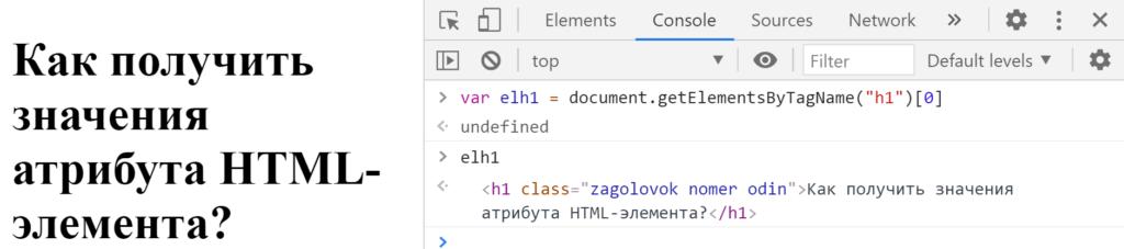 Получили элемент h1 с классом - JavaScript
