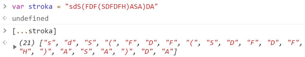 Получили массив из строки - есть круглые скобки - JavaScript