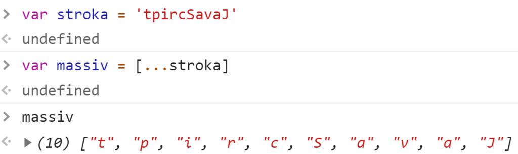Получили массив из строки - JavaScript