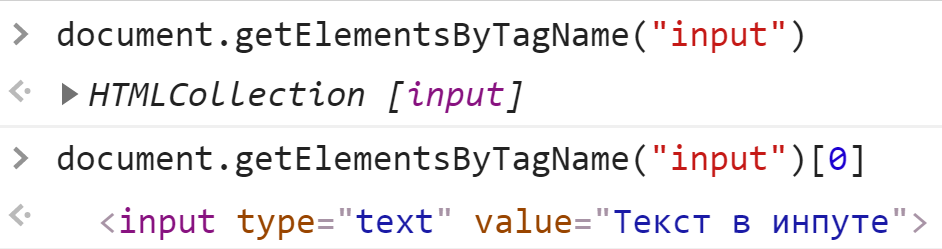 Получили один HTML-элемент input - JavaScript