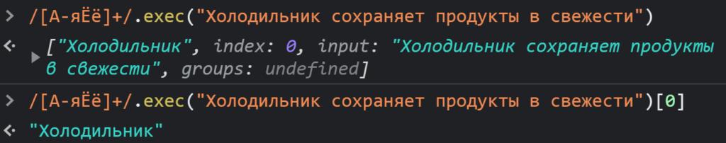 Получили первое русское слово из строки через метод exec - JavaScript