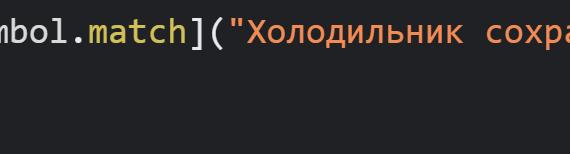 Получили первое русское слово из строки через метод match - JavaScript