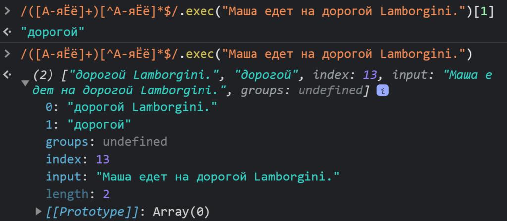 Получили последнее русское слово из строки через метод exec - JavaScript