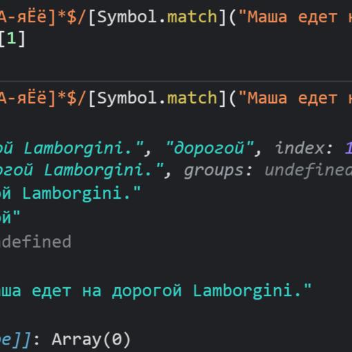Получили последнее русское слово из строки через метод match - JavaScript