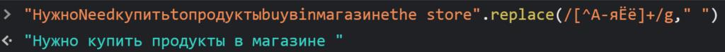 Получили строку из русских символов при помощи класса символа и квантификатора - JavaScript