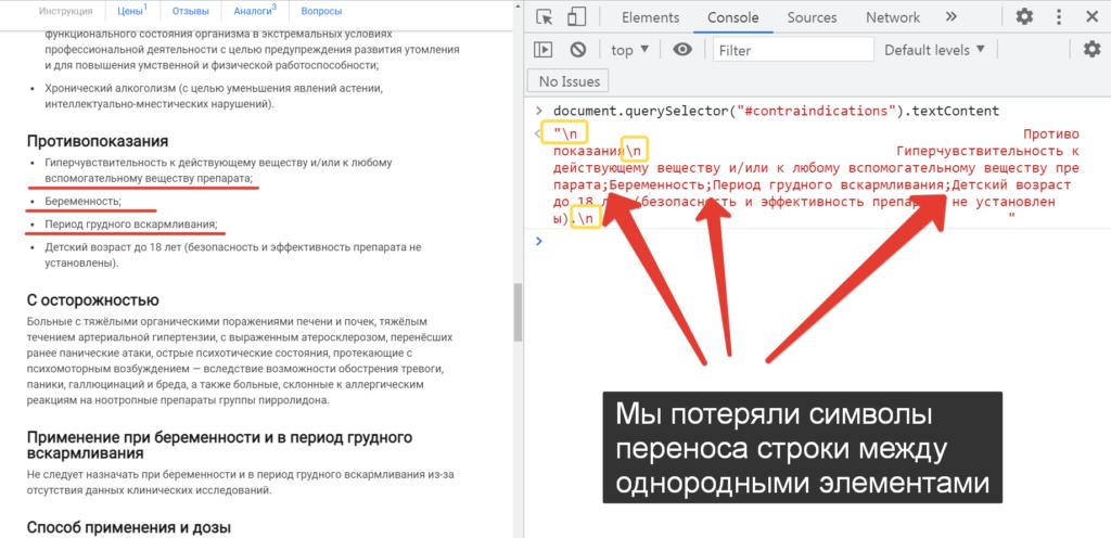 Потеряли символы переноса строки между однородными элементами используя textContent - JavaScript