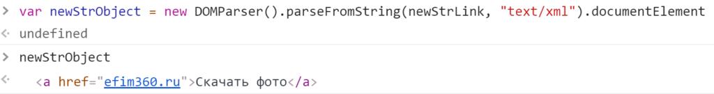 Преобразование строки с разметкой в объект с элементом HTML - JavaScript