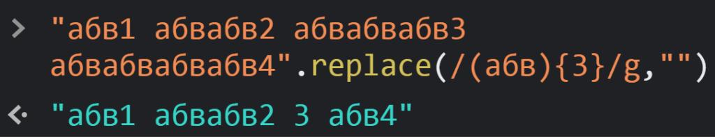 Применили квантификатор для последовательности символов - JavaScript
