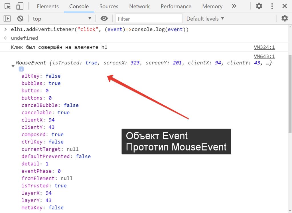 Пример 01 - Кликнули по заголовку h1 - Увидели объект события в консоли - JavaScript