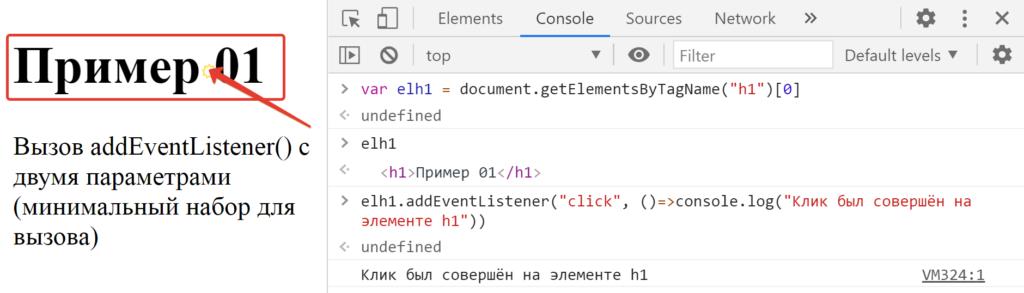 Пример 01 - Кликнули по заголовку h1 - Увидели запись в консоли - JavaScript