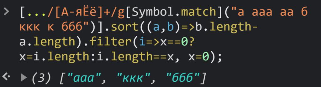 Пример получения трёх самых длинных слов из строки - JavaScript