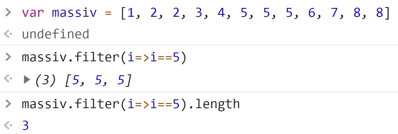 Пример работы метода filter в массиве - JavaScript