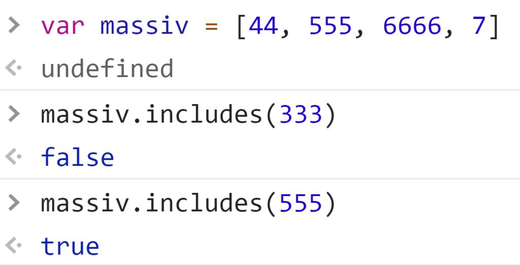 Пример работы метода includes - JavaScript