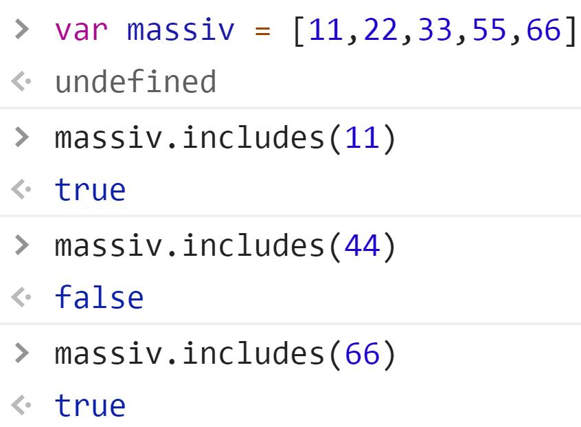 Пример работы метода includes в массиве - JavaScript