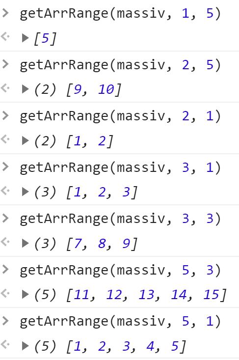 Примеры получения разных диапазонов массивов - JavaScript