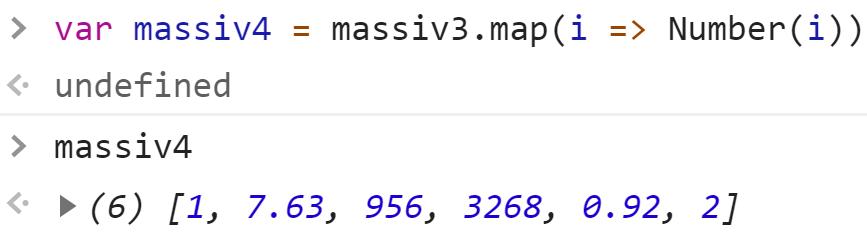 Привели строки к числам в массиве - JavaScript